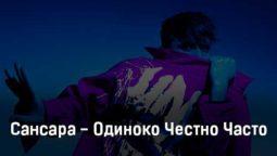 sansara-odinoko-chestno-chasto-tekst-i-klip-pesni