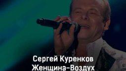 sergej-kurenkov-zhenshchina-vozduh-tekst-i-klip-pesni
