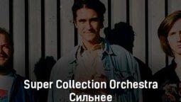 super-collection-orchestra-silnee-tekst-i-klip-pesni