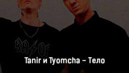 tanir-i-tyomcha-telo-tekst-i-klip-pesni