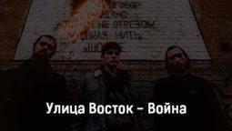 ulica-vostok-vojna-tekst-i-klip-pesni