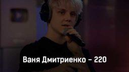vanya-dmitrienko-220-tekst-i-klip-pesni