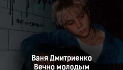 vanya-dmitrienko-vechno-molodym-tekst-i-klip-pesni