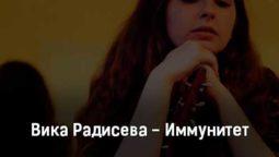 vika-radiseva-immunitet-tekst-i-klip-pesni