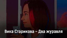 vika-starikova-dva-zhuravlya-tekst-i-klip-pesni