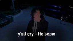 y-all-cry-ne-veryu-tekst-i-klip-pesni