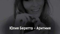 yuliya-beretta-aritmiya-tekst-i-klip-pesni