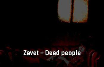 zavet-dead-people-tekst-i-klip-pesni