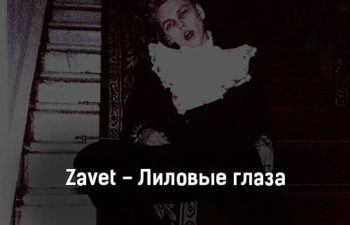 zavet-lilovye-glaza-tekst-i-klip-pesni